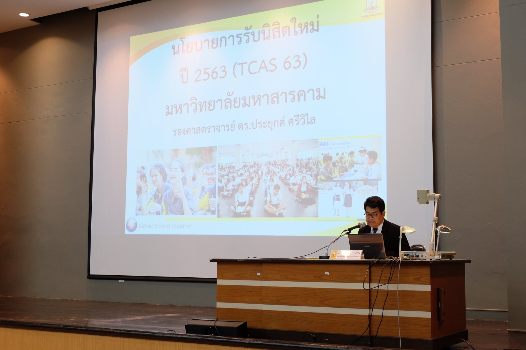 กองบริการการศึกษา มมส จัดประชุมรับนโยบายคัดเลือกบุคคลเข้าศึกษาในระดับปริญญาตรี 2563