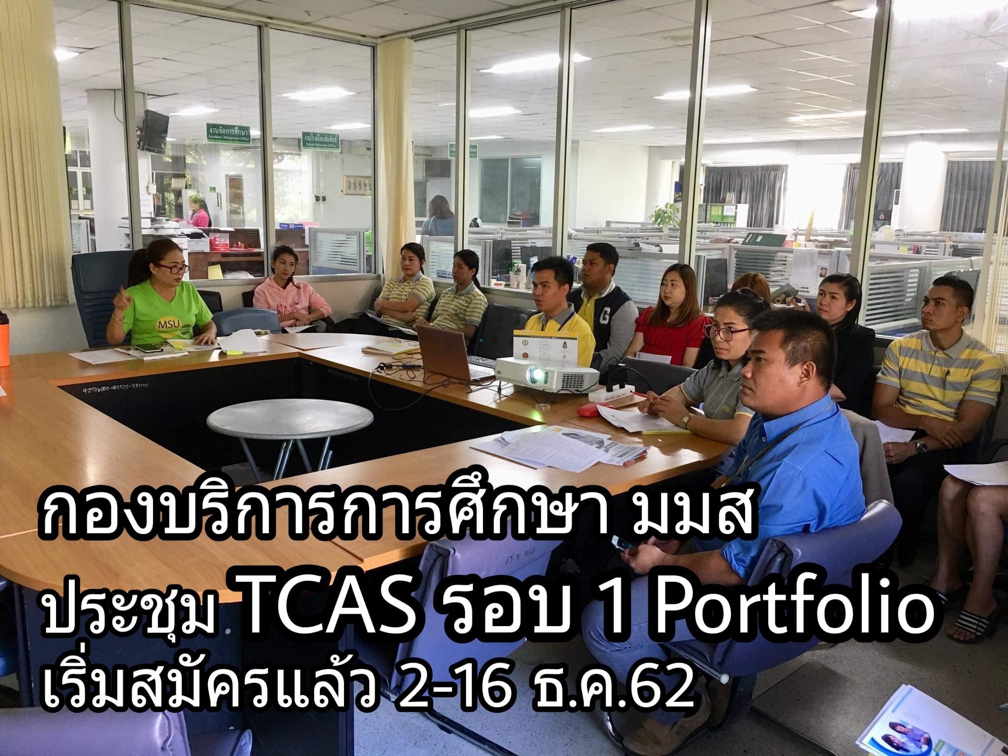 กองบริการการศึกษา มมส ประชุม วางแผนเพื่อปรับกลยุทธ์รับสมัคร TCAS 63 รอบ1 รับสมัครทั่วประเทศ