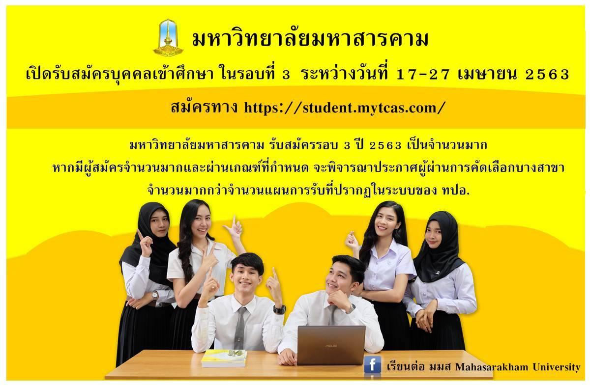 มหาวิทยาลัยมหาสารคาม เปิดรับสมัครรอบ 3 ประจำปี 2563