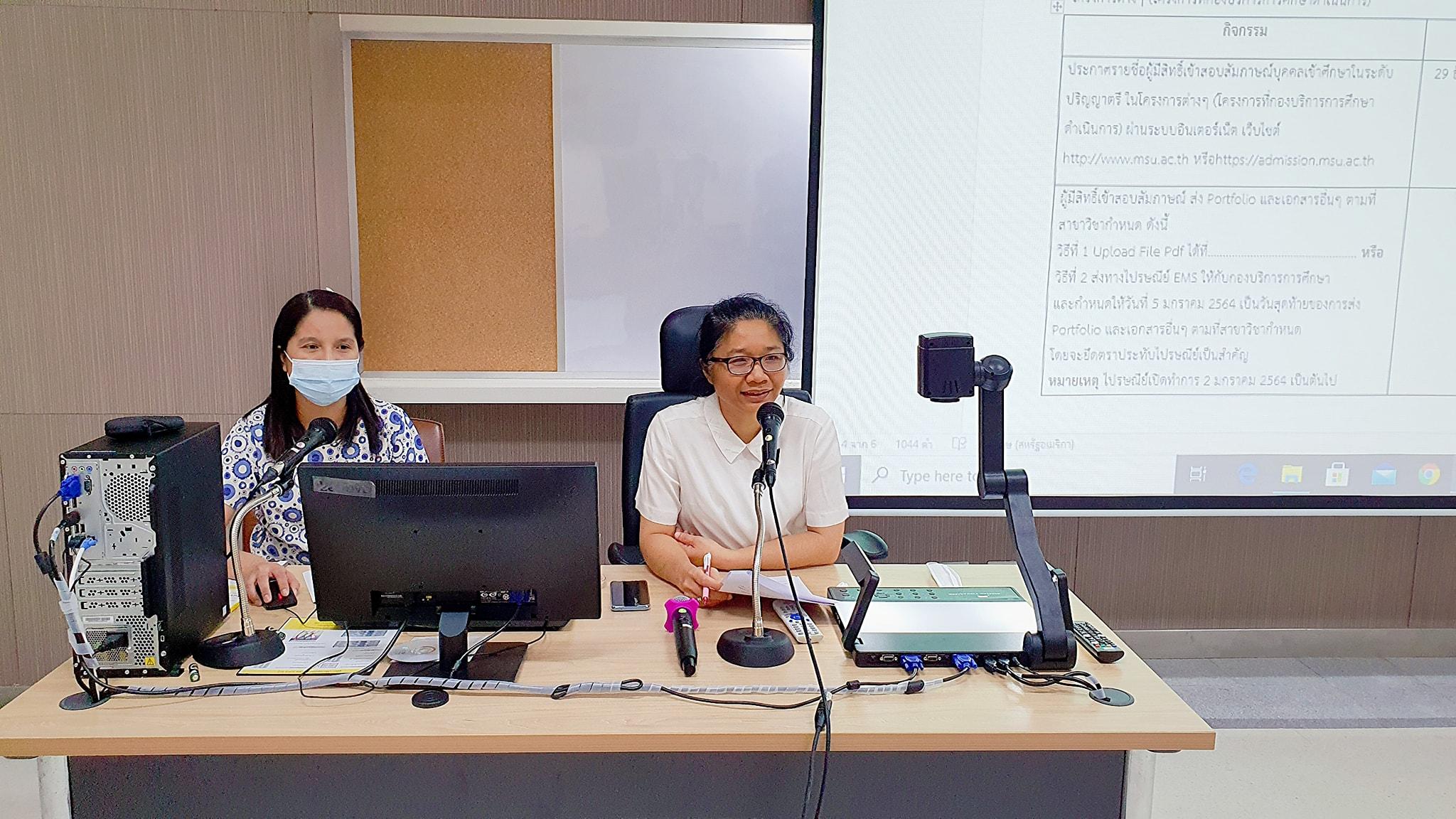 ประชุม สอบสัมภาษณ์ TCAS รอบ 1 Portfolio ในรูปแบบ Online
