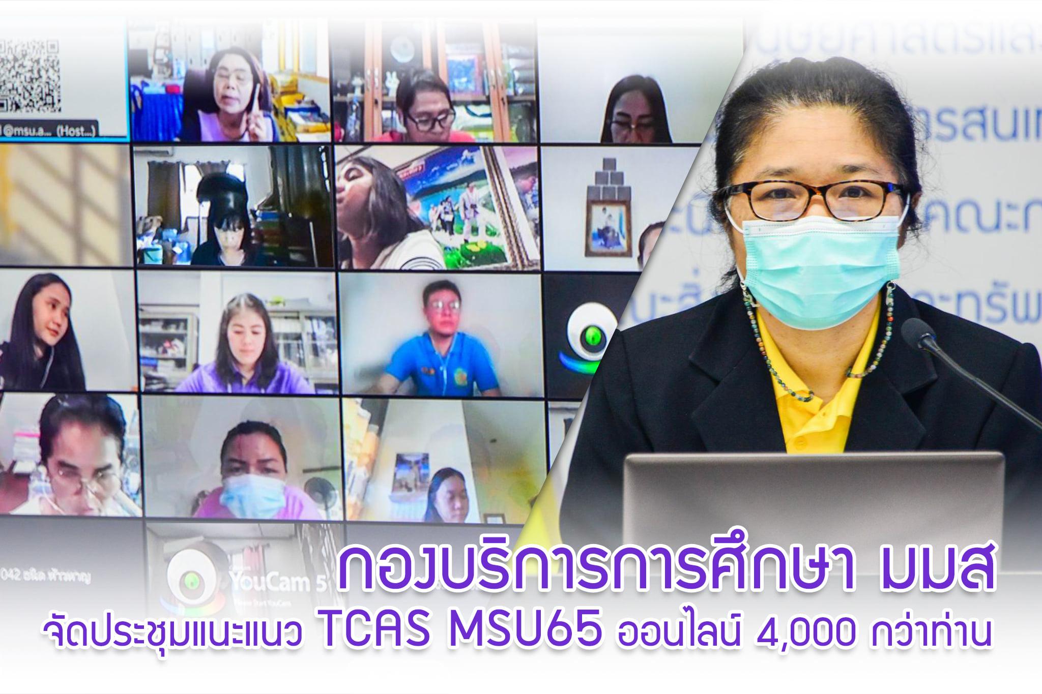 กองบริการการศึกษา มมส จัดประชุมแนะแนว TCAS MSU65 ออนไลน์ 4,000 กว่าท่าน