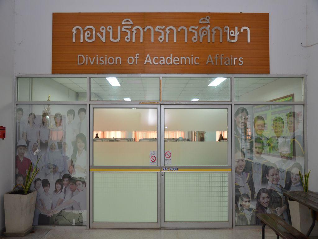 ภาพกองบริการการศึกษาหน้าห้อง